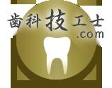 技工士ドットコム|歯科技工所・歯科技工士が検索できる日本最大の歯科技工専門サイト
