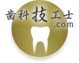技工士ドットコム|全国の人気の歯科技工所が検索できる日本最大の歯科技工専門サイト