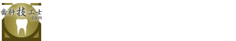 歯科技工所の人気ランキング(全国版)|技工士ドットコム