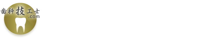 歯科技工所の人気ランキング(全国版) 技工士ドットコム