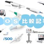【口腔内スキャナー購入を検討中の歯科医師の方へ】最新10機種を徹底比較!Part2