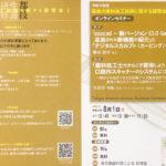 2021年8月2日開催!東京都歯科技工士会オンラインセミナー